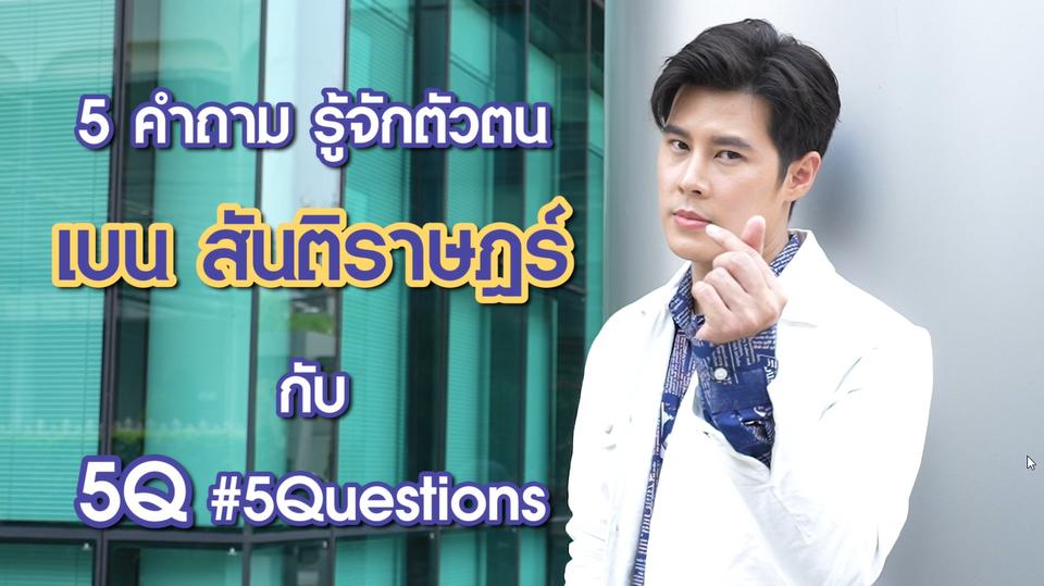 5Q-5Questions | 5 คำถามรู้จักตัวตน เบน สันติราษฎร์