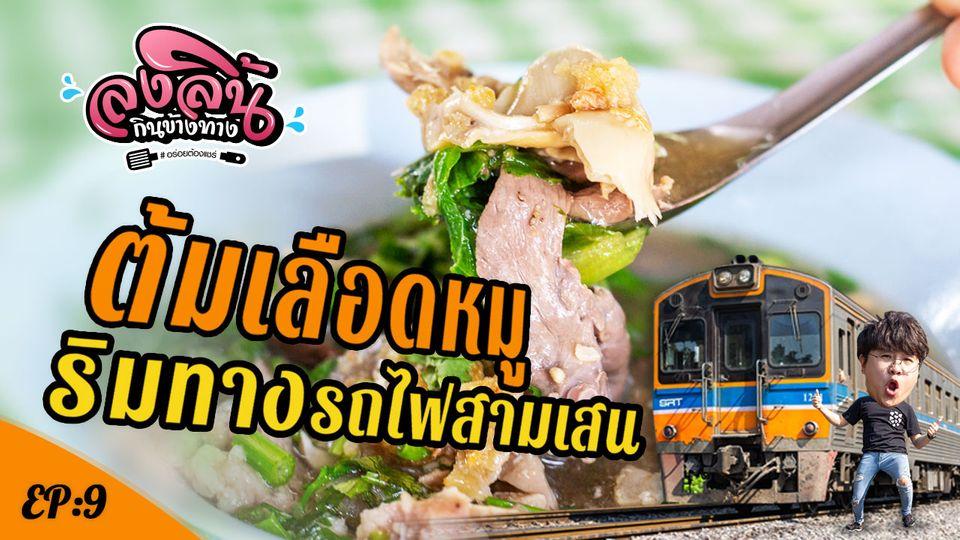 ลงลิ้นกินข้างทาง EP.9  | ต้มเลือดหมูริมทางรถไฟสามเสน