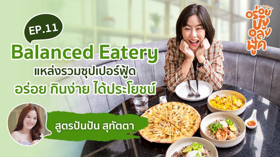 อร่อยปังอลังฟู้ด EP.11 |  Balanced Eatery  อร่อยได้ประโยชน์