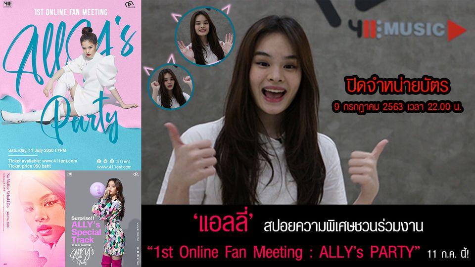 แอลลี่ ส่งคลิปสปอยความพิเศษชวนร่วมงาน 1st Online Fan Meeting : ALLYs PARTY 11 ก.ค.นี้!