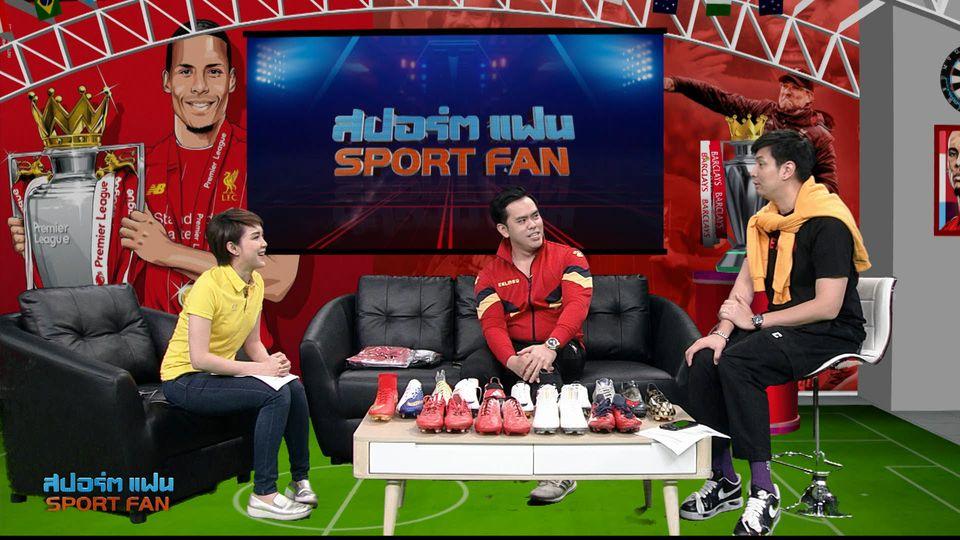 สปอร์ตแฟน Online : พูดคุยกับ กันต์ สุวรรณรัตน์ นักสะสมรองเท้าฟุตบอลอันดับต้นๆ ของเมืองไทย