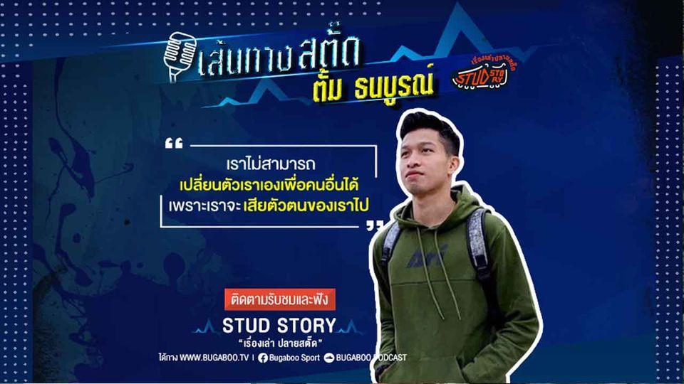 ตั้ม ธนบูรณ์ กับชีวิตนักเตะที่โดนโชคชะตาเล่นตลก | STUD STORY EP.3