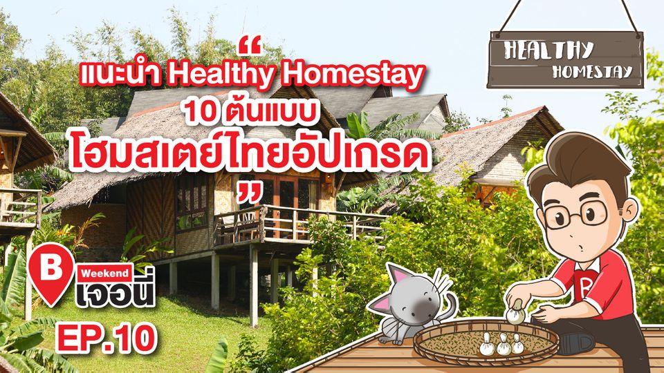 EP.10 Weekend เจอนี่ | แนะนำ Healthy Homestay 10 ต้นแบบโฮมสเตย์ไทยอัปเกรด