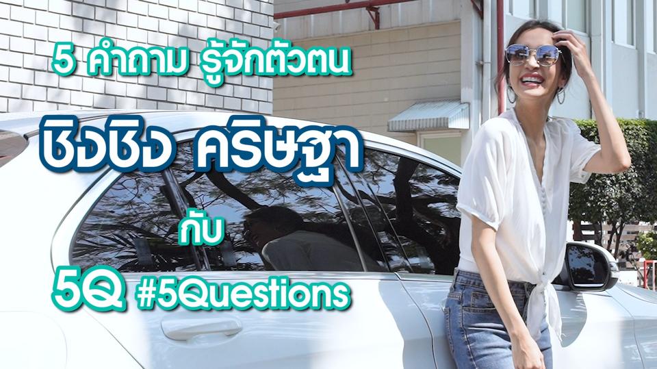 5Q-5Questions | 5 คำถามรู้จักตัวตน ชิงชิง คริษฐา