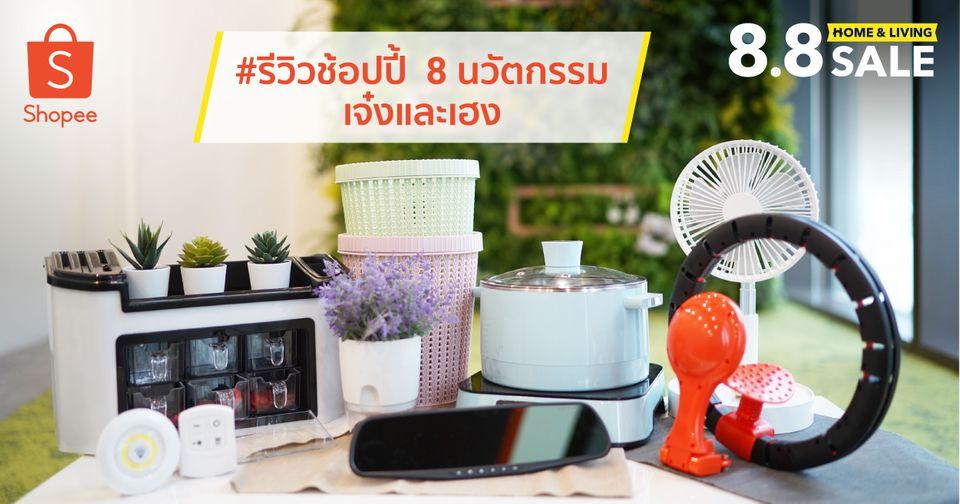 #รีวิวช้อปปี้ กับ 8 นวัตกรรมเพื่อการอยู่อาศัยสุดเจ๋งเสริมเฮงตลอดปีใน 'Shopee 8.8 Home & Living Sale'