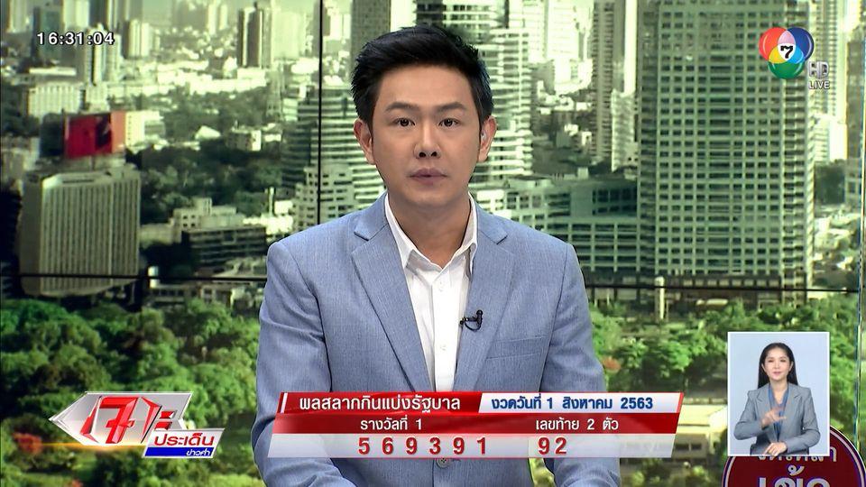 ผลสลากกินแบ่งรัฐบาล งวดประจำวันที่ 1 สิงหาคม 2563