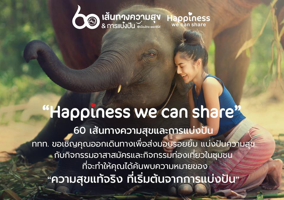 """ททท. ชวนนักท่องเที่ยวกับทริปจิตอาสาทั่วประเทศไทย ในแคมเปญ """"Happiness we can share"""""""