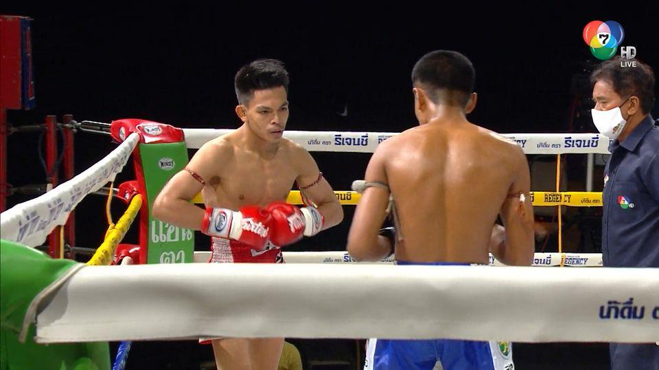มวยไทย7สี 2 ส.ค.63 ปราบพิภพ เอราวัณ vs เพชรอ่าวไทย พิทักษ์ทางหลวง