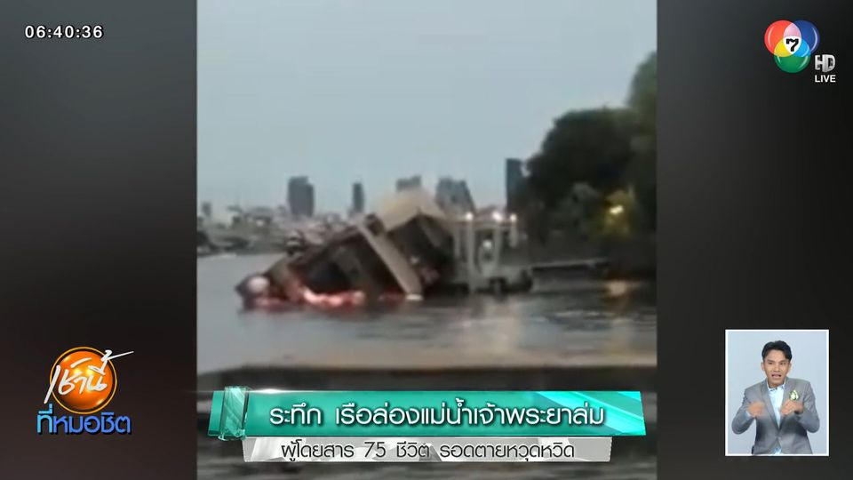 ระทึก เรือล่องแม่น้ำเจ้าพระยาล่ม ผู้โดยสาร 75 ชีวิต รอดตายหวุดหวิด