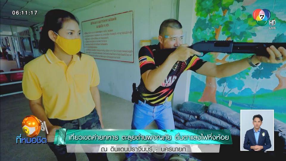 เที่ยวเขตค่ายทหาร ตะลุยด่านผจญภัย ตื่นตาแสงไฟหิ่งห้อย ณ ดินแดนปราจีนบุรี - นครนายก
