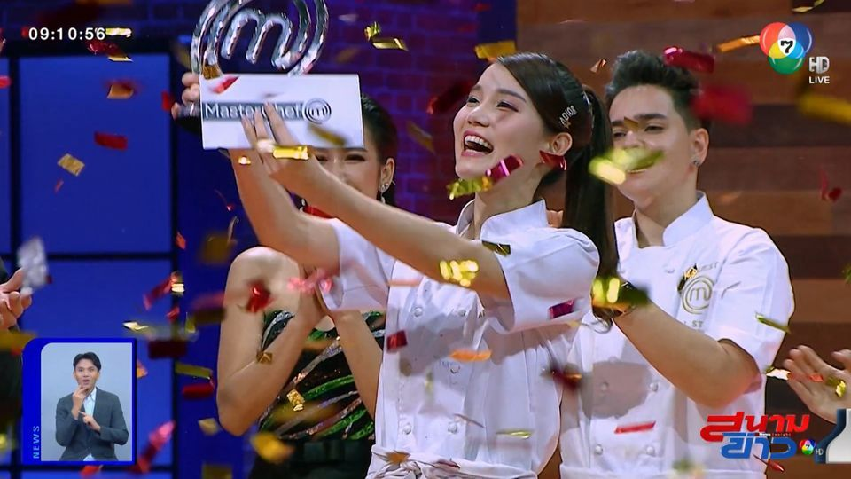 แสดงความยินดี! เป่าเป้ คว้าแชมป์ มาสเตอร์เชฟ ออลสตาร์สฯ คนแรกของประเทศไทย