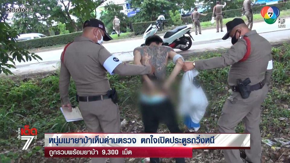 หนุ่มเมายาบ้าเห็นด่านตรวจ ตกใจเปิดประตูรถวิ่งหนี ถูกรวบพร้อมยาบ้า 9,300 เม็ด