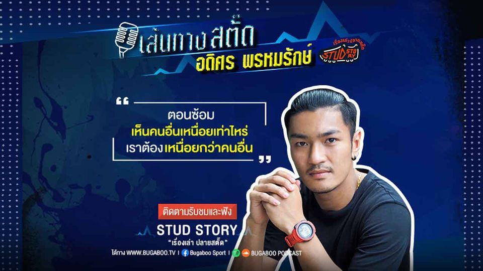 เก่ง อดิศร จากนักบาส สู่เจ้าของฉายา คันนาวาโร่ เมืองไทย | STUD STORY EP.4
