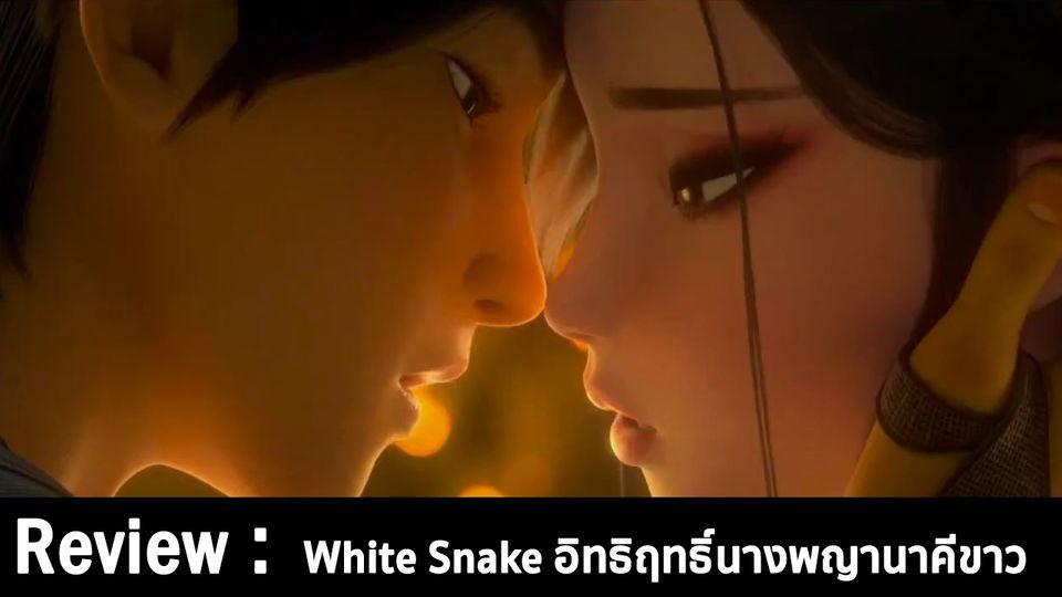 รีวิวหนัง White Snake อภินิหารนางพญานาคีขาว - อนิเมชั่นภาพโคตรสวยจากแดนมังกร ที่ไม่ควรพลาด