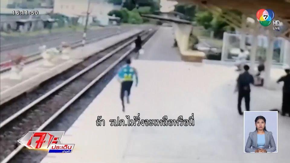ชื่นชม รปภ.ช่วยชายสติไม่สมประกอบ รอดถูกรถไฟชน ที่ศรีสะเกษ