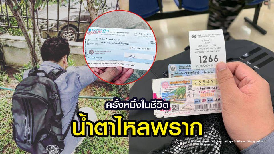 หนุ่มรีวิวถูกหวยรางวัลที่ 1 รับ 12 ล้าน น้ำตาไหลพราก ได้ปลดหนี้ให้พ่อแม่
