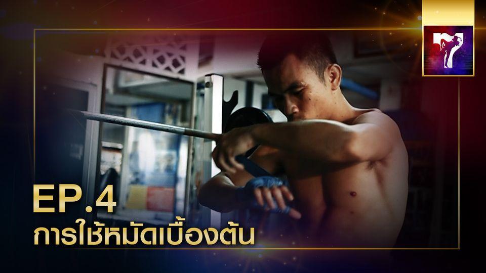 มวยไทย EP.4 | การใช้หมัดเบื้องต้น