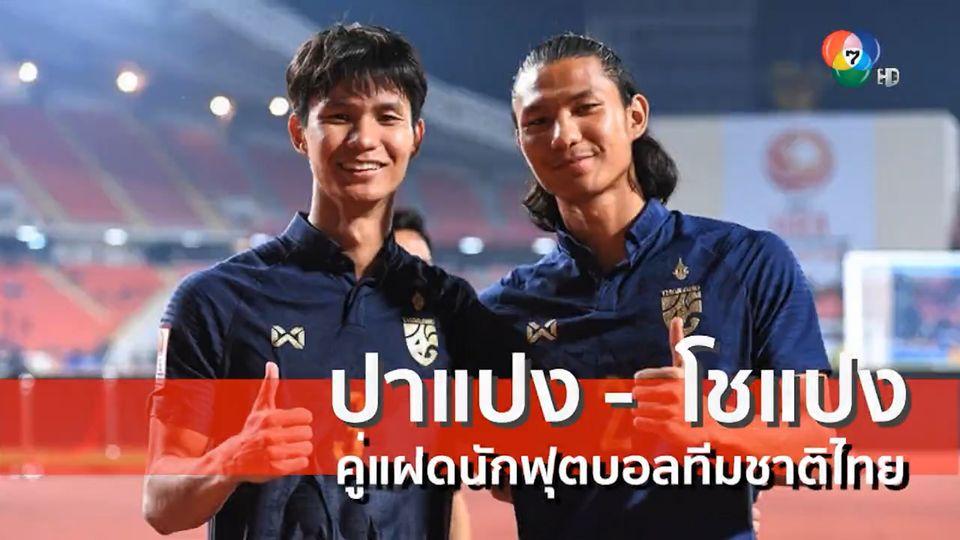 ต๊อบ วาทิต พาไปบุกบ้านคู่แฝดนักฟุตบอลทีมชาติไทย ปาแปง-โชแปง ตอน 1 [เจาะสนาม Weekly]