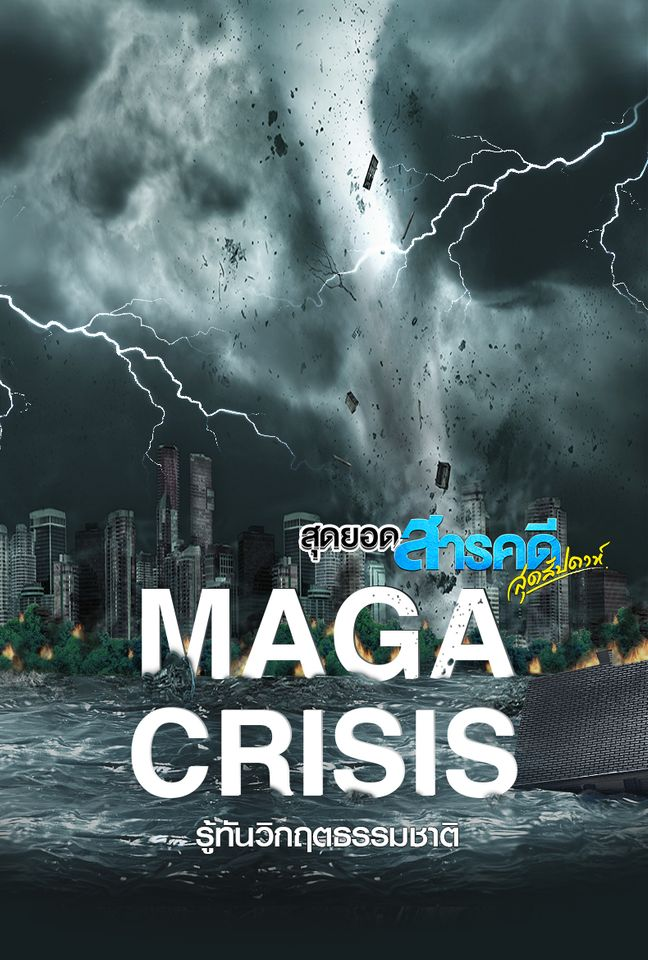 Mega Crisis