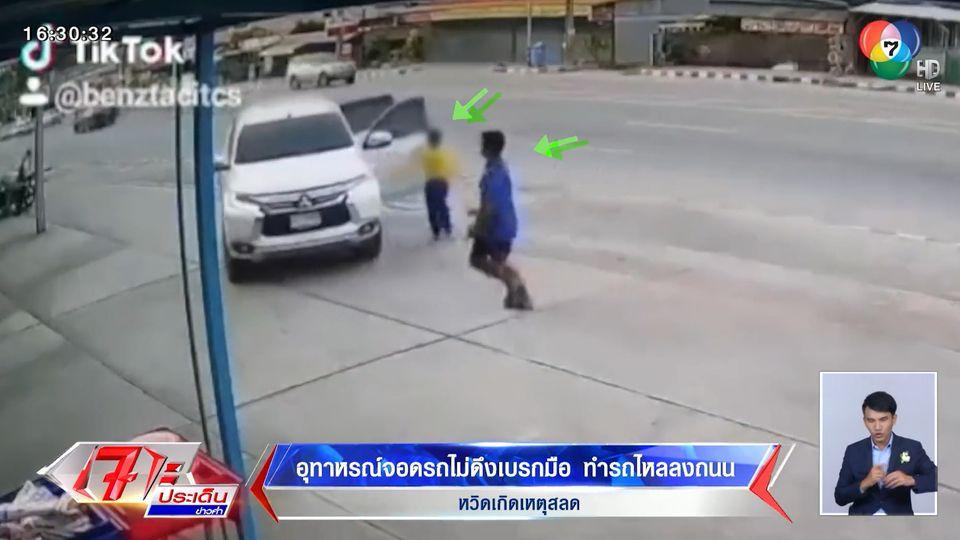 อุทาหรณ์ จอดรถไม่ดึงเบรกมือ ทำรถไหลลงถนน หวิดเกิดเหตุสลด