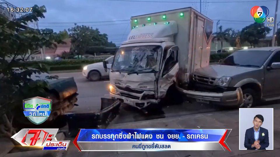 รถบรรทุกซิ่งฝ่าไฟแดง ชน จยย.-รถเครน คนขี่ถูกขยี้ดับสลด สภาพสยดสยอง
