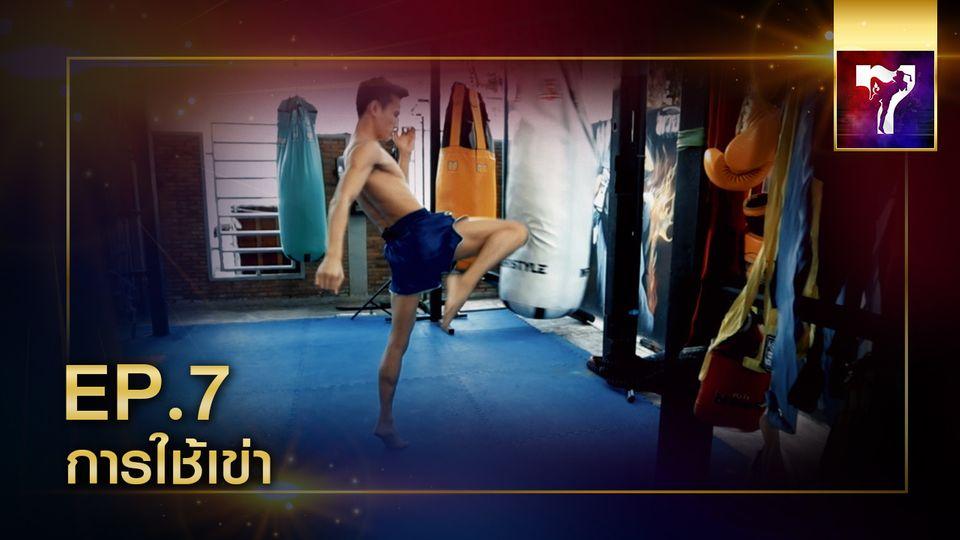 มวยไทย EP.7 | การใช้เข่า