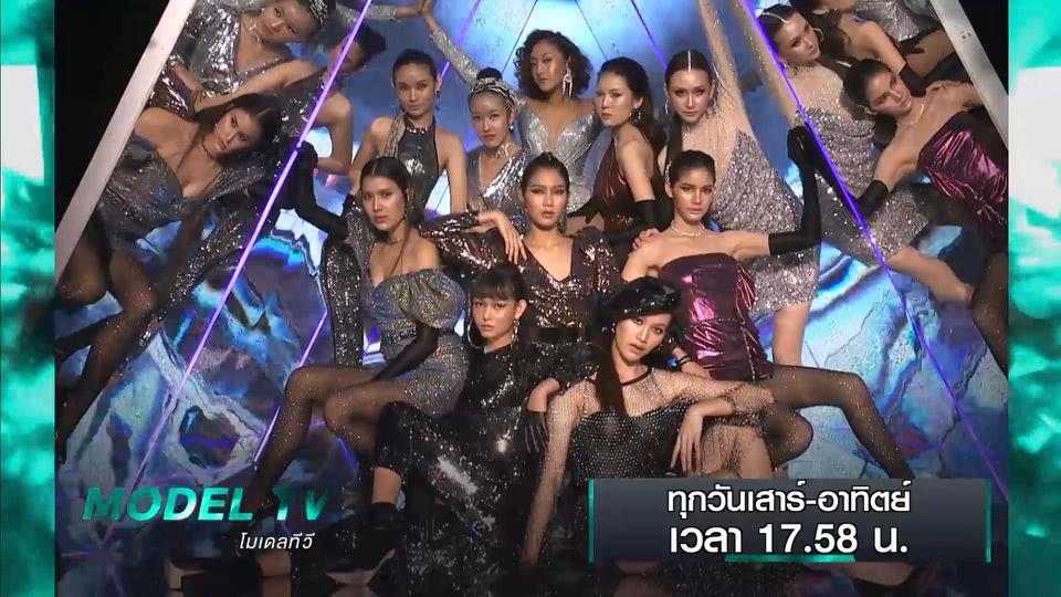 รายการ Model TV ทุกวันเสาร์-อาทิตย์ เวลา 17.58 น.