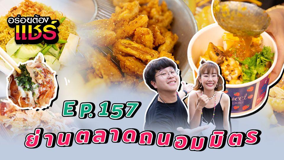 อร่อยต้องแชร์ EP.157 | ตลาดถนอมมิตร