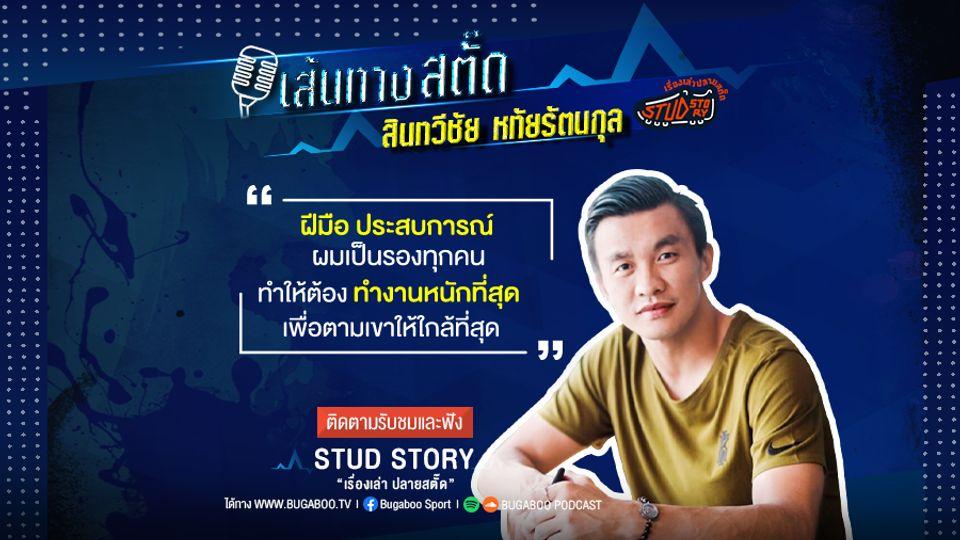 เรื่องเล่าปลายสตั๊ดของ สินทวีชัย หทัยรัตนกุล | Stud Story EP.6