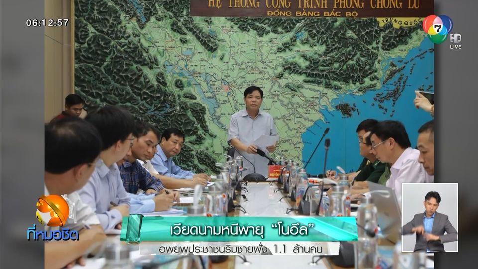 เวียดนามหนีพายุ โนอึล อพยพประชาชนริมชายฝั่ง 1.1 ล้านคน