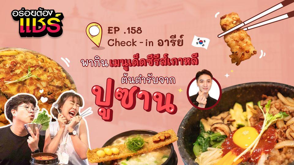 อร่อยต้องแชร์ EP.158 |  ตามรอยเมนูดังซีรีส์เกาหลีที่ JOHA Korean Restaurant