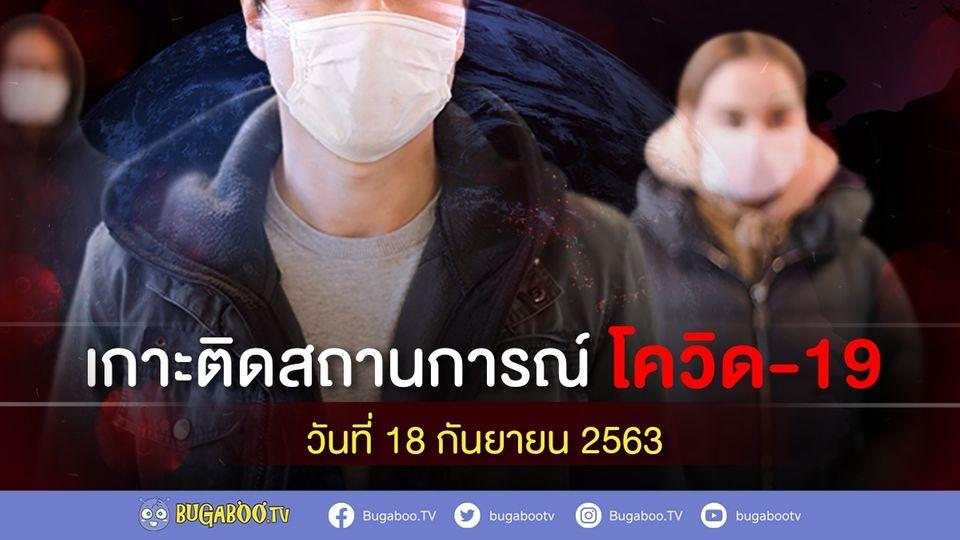 เกาะติด ข่าวโควิด-19 วันที่ 18 กันยายน 2563 ยอดผู้ป่วยโควิดในไทยล่าสุด