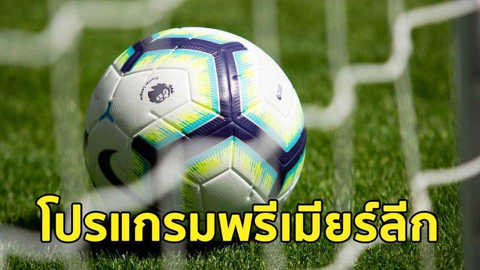 โปรแกรมฟุตบอล พรีเมียร์ลีก อังกฤษ สัปดาห์ที่ 2 ประจำวันที่ 19-21 กันยายน 2563