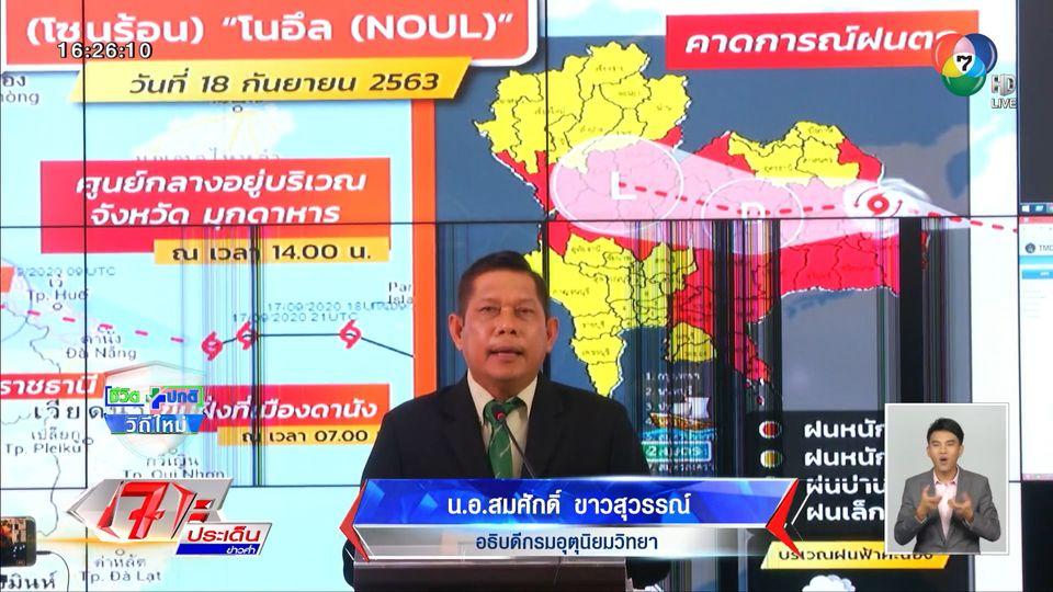 กรมอุตุฯ ตั้งวอร์รูมเฝ้าระวัง พายุโซนร้อน โนอึล เตือนประชาชนรับมือ