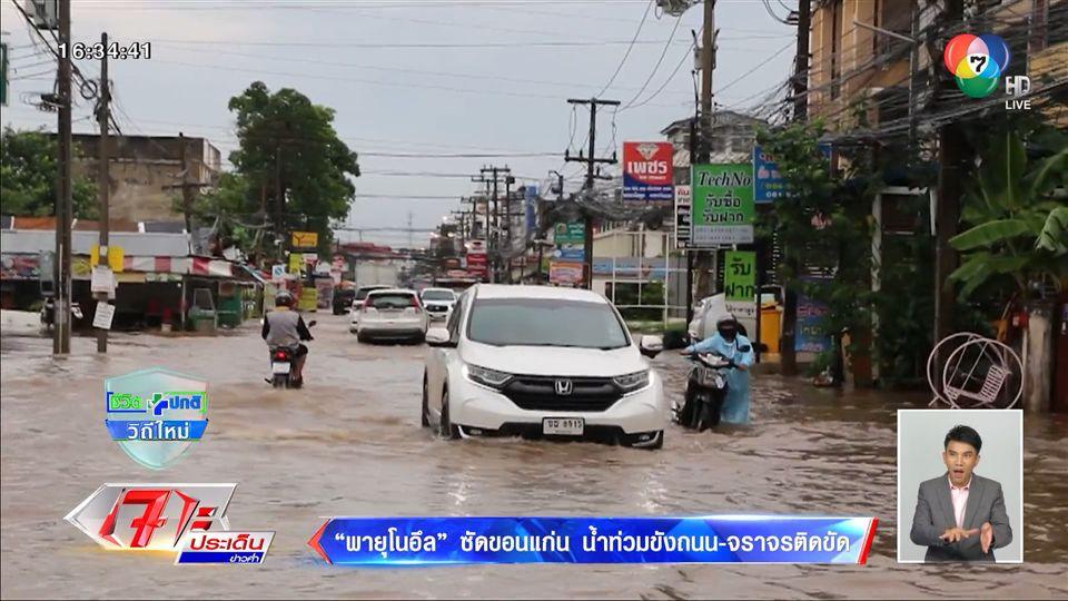 พายุโนอึล ซัดขอนแก่น น้ำท่วมขังถนน-จราจรติดขัด