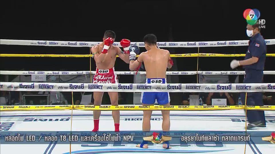 มวยไทย7สี 20 ก.ย.63 วุฒิไกร ว.จักรวุฒิ vs ราชศักดิ์เล็ก เดชเพชรสีทอง