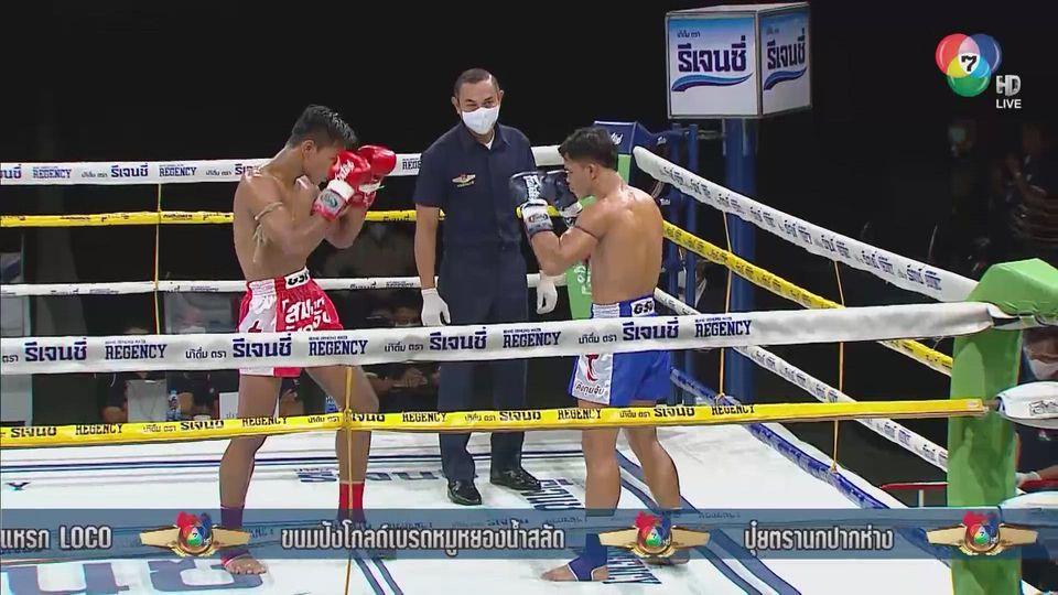 มวยไทย7สี 20 ก.ย.63 ชาโด้ ท.เทพสุทิน vs อินทรีทอง ป.พีณภัทร