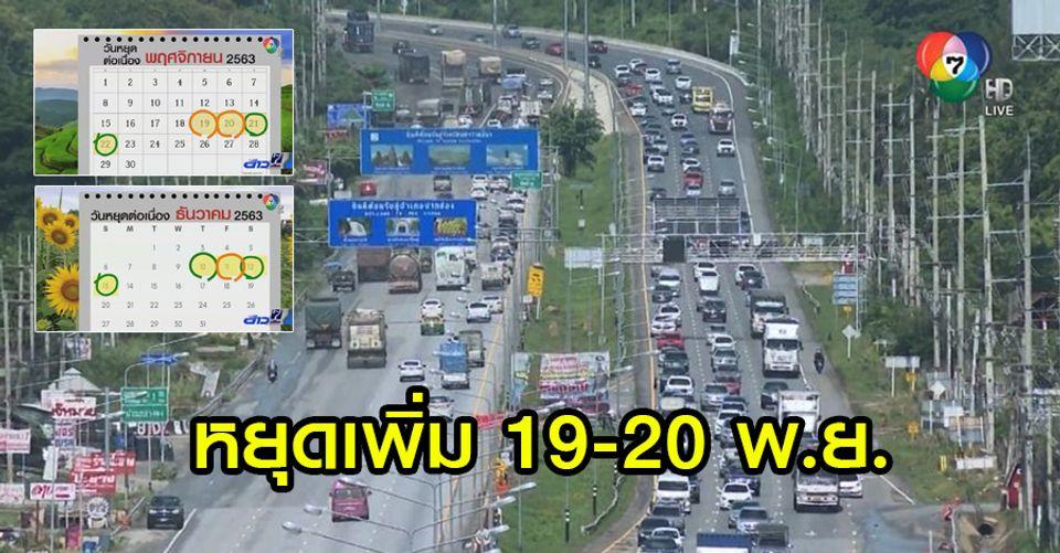 ประชาชนเฮ หยุดเพิ่ม 19-20 พ.ย. และ 11 ธ.ค. 2563 หยุดยาวกระตุ้นการท่องเที่ยว