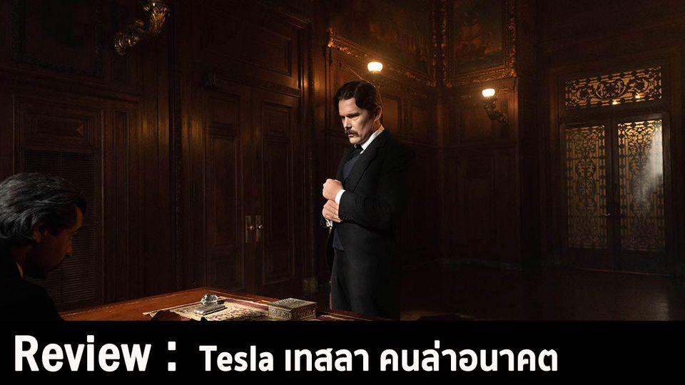 รีวิวหนัง Tesla เทสลา คนล่าอนาคต - ฉีกกฏหนังชีวประวัติเรื่องอื่นไปเลย เนื้อหาดีแต่หนังเข้าถึงยาก