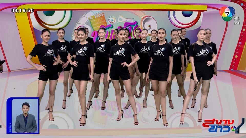 ยลโฉม 20 สาวมั่นจากเวที Thai Supermodel Contest 2020 ร่วมเชียร์รอบตัดสิน 25 ก.ย.นี้
