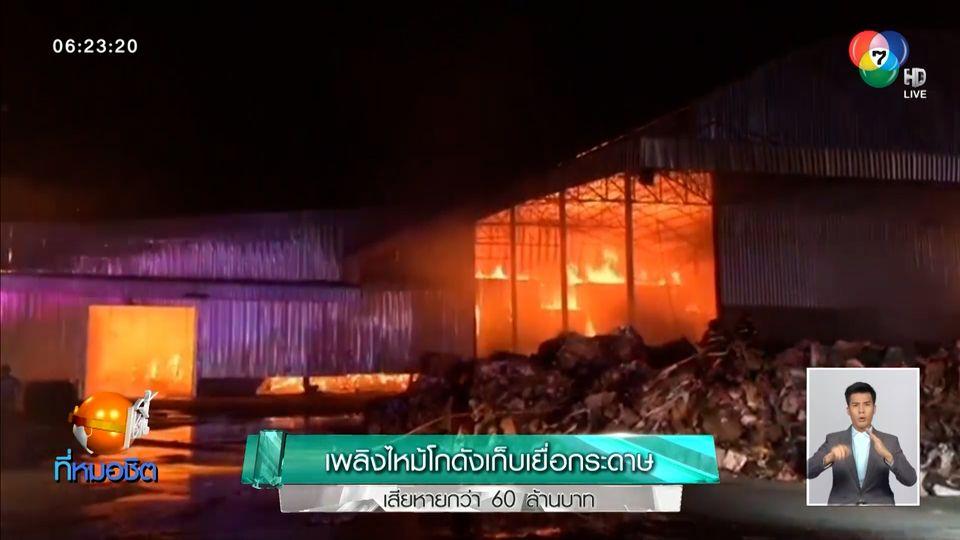 เพลิงไหม้โกดังเก็บเยื่อกระดาษ ใน อ.ศรีราชา คาดเสียหายกว่า 60 ล้านบาท