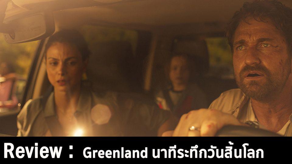 รีวิวหนัง Greenland นาทีระทึกวันสิ้นโลก - ลุ้นจนตัวโก่งไปกับการหนีตายของอุกกาบาตที่กำลังจะชนโลก