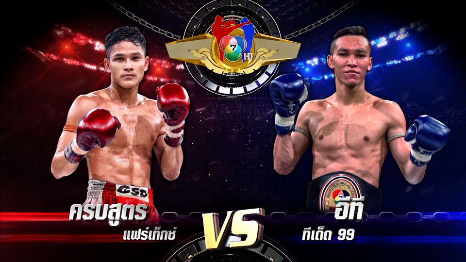ถ่ายทอดสดมวยไทย7สี ครบสูตร แฟร์เท็กซ์ vs อีที ทีเด็ด99 27 ก.ย.63
