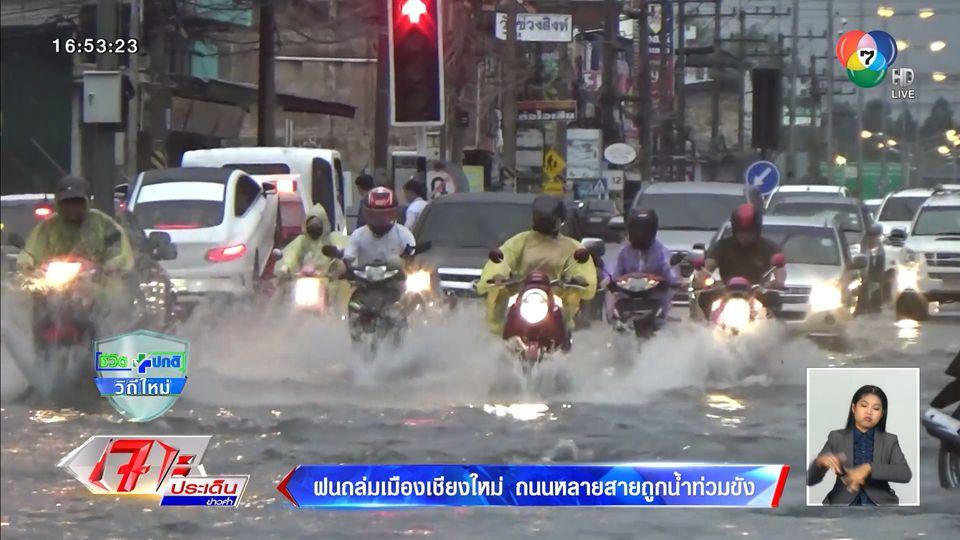 ฝนถล่มเมืองเชียงใหม่ ถนนหลายสายถูกน้ำท่วมขัง บ้านเรือนประชาชนก็ถูกน้ำท่วมด้วย