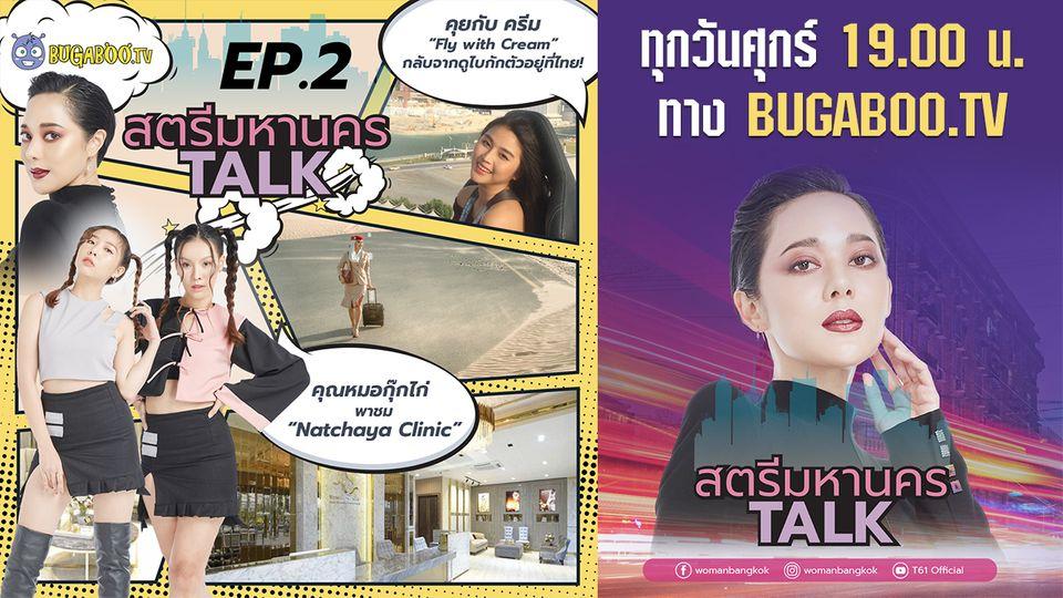 'ทับทิม อัญรินทร์' นำทีมพาไปพูดคุยกับคุณหมอกุ๊กไก่ และ Fly with Cream ในสตรีมหานครTalk EP2 ศุกร์นี้!