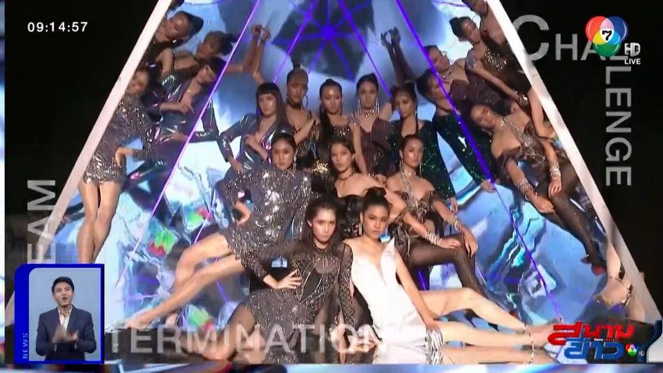คืนนี้ลุ้นกัน สาวมั่นคนไหนจะได้ครองตำแหน่ง Thai Supermodel 2020 พร้อมโชว์ปังๆจากนักแสดงช่อง 7HD