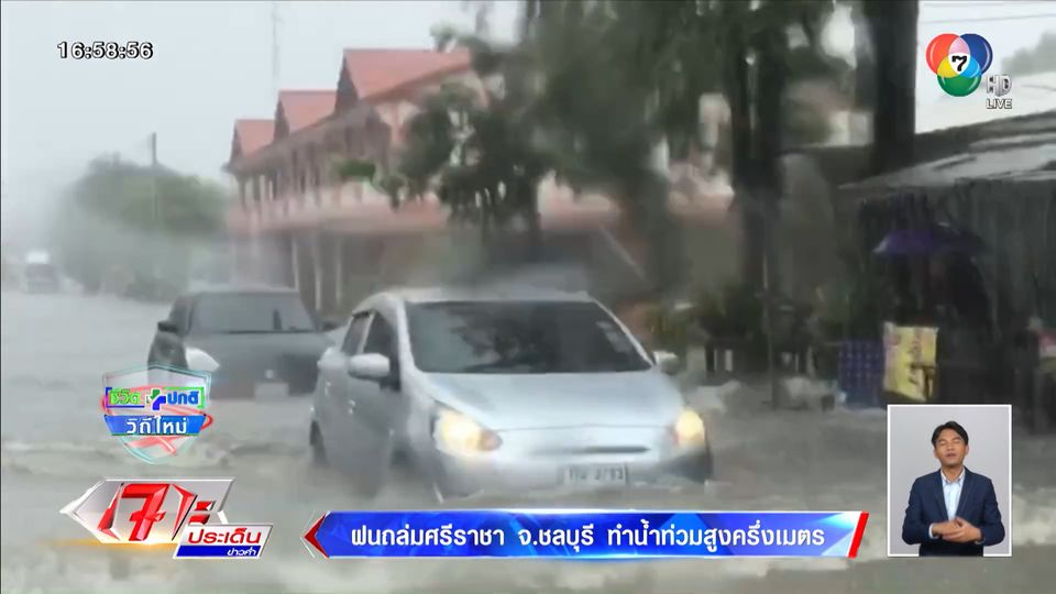 ฝนถล่มศรีราชา จ.ชลบุรี ทำน้ำท่วมสูงครึ่งเมตร