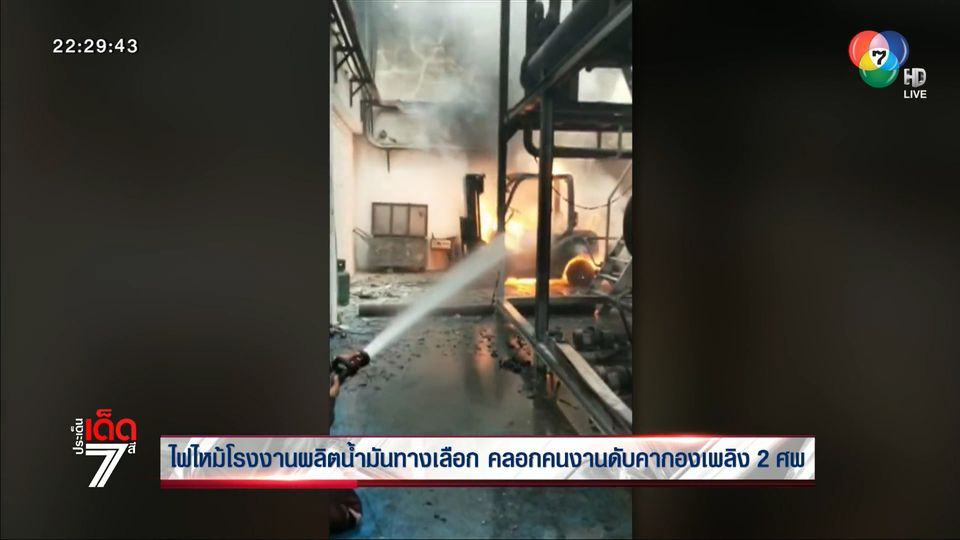 ไฟไหม้โรงงานผลิตน้ำมันทางเลือก คลอกคนงานดับคากองเพลิง 2 ศพ