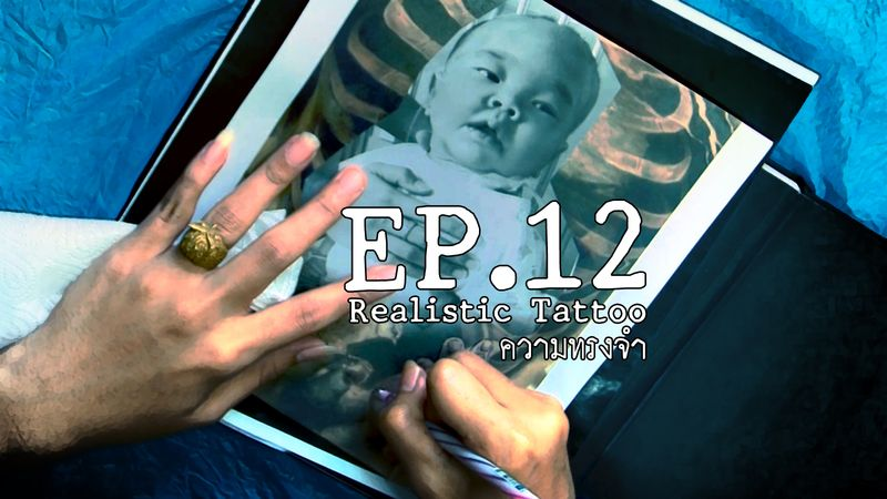 THINK | EP.12 Realistic Tattoo ความทรงจำ