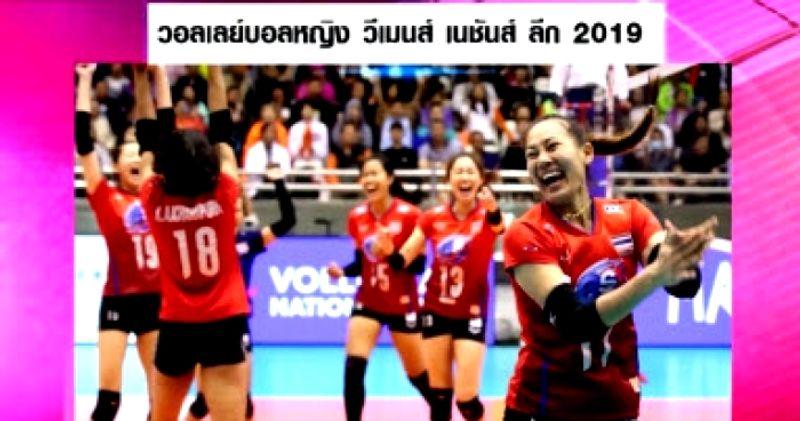 พลิกแซง! วอลเลย์บอลหญิงไทย 3-1 รัสเซีย วอลเลย์บอลหญิงเนชั่นส์ลีก 2019